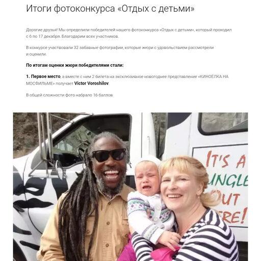 Ура! Мы победили в конкурсе «ОТДЫХ С ДЕТЬМИ» от enjourney.ru и Bilet1.ru