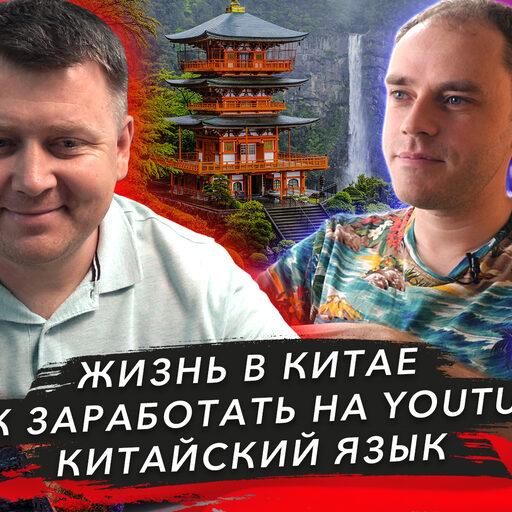 РУССКИЕ В КИТАЕ. LAOWAI /// АЛЛЁ
